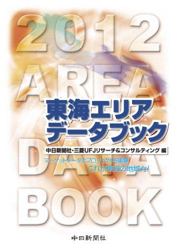 東海エリアデータブック2012