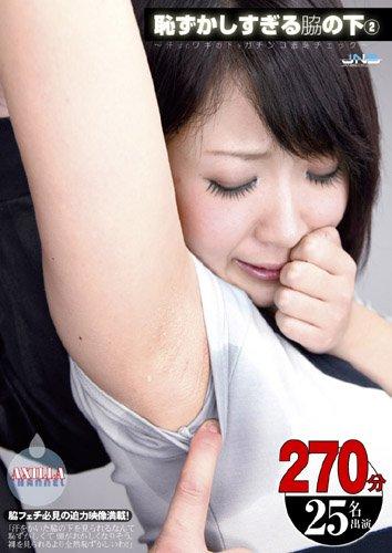 ジャネス/恥ずかしすぎる脇の下(2)~汗ばむワキの下をガチンコ羞恥チェック~ [DVD]