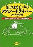 やってみました!花のお江戸のタクシードライバー—東大出てから15年、オイラの乗務奮闘記 (PHP文庫)