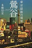東京最後の異界 鶯谷