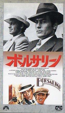 ボルサリーノ [VHS]
