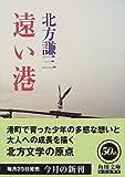 遠い港 (角川文庫)