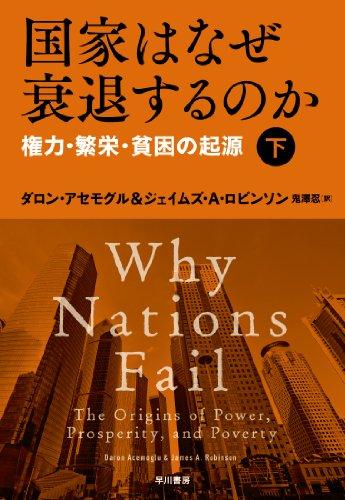 国家はなぜ衰退するのか(下):権力・繁栄・貧困の起源