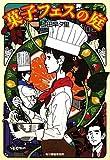 菓子フェスの庭 (角川春樹事務所 ハルキ文庫)