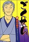 ごくせん 第6巻 2003年03月19日発売