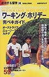 ワーキング・ホリデー完ペキガイド〈1999~2000〉オーストラリア・ニュージーランド・カナダ (地球の歩き方 成功する留学 H)