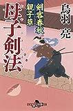 剣客春秋親子草 母子剣法 (幻冬舎時代小説文庫)