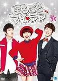 まるごとマイ・ラブ DVD-BOX 2
