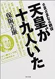 天皇が十九人いた―さまざまなる戦後 (角川文庫)