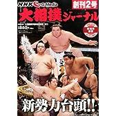 NHK大相撲ジャーナル 2013年10月号