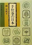 手仕事の日本 (岩波文庫) [文庫] / 柳 宗悦 (著); 岩波書店 (刊)