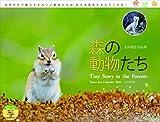 カレンダー2015 太田達也作品集 森の動物たち Tiny Story in the Forests (ヤマケイカレンダー2015)