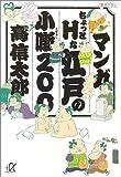 マンガ ちょっとHな江戸の小噺200 (講談社プラスアルファ文庫)