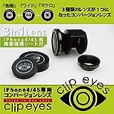 【iPhone4/4S専用3in1コンバージョンレンズ Clip-eyes】iphone アイフォン アイホン iphone カメラレンズ コンバージョンレンズ 魚眼レンズ ワイドレンズ マクロレンズ