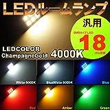 汎用 LED ルームランプ 2×3 6LED シャンパンゴールド 4000K 取扱い7色 T10・G14・両口金 対応ソケット ROOMLAMP