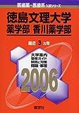 徳島文理大学(薬学部・香川薬学部) (2006年版 医歯薬・医療系入試シリーズ)