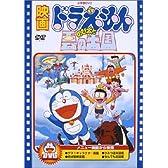 映画ドラえもん のび太と雲の王国 [DVD]