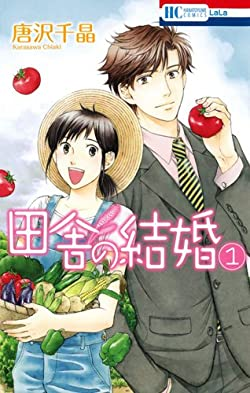 田舎の結婚 1 (花とゆめCOMICS)
