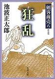 剣客商売〈8〉狂乱 (新潮文庫)
