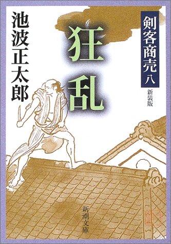 剣客商売〈8〉狂乱 (新潮文庫)池波 正太郎