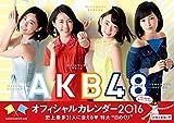 AKB48グループ オフィシャルカレンダー2016