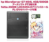 foltia ANIME LOCKER 4.0 / PT3 プリインストール hp MicroServer G7 N54L 500GB/4GB