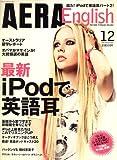 AERA English (アエラ・イングリッシュ) 2008年 12月号 [雑誌]