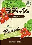 Amazon.co.jp有機種子 ラディッシュ