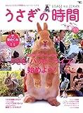 うさぎの時間—あなたとうさぎとの時間をもっとハッピーにする (no.1(2008)) (SEIBUNDO mook)