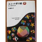 ユニット折り紙―新しい世界のたのしみ (ちくま少年図書館 78)