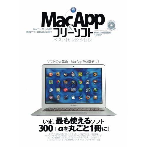 MacApp&フリーソフトベストセレクション -Mac100%責任編集- (100%ムックシリーズ)