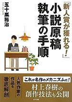 「新人賞が獲れる!」小説原稿執筆の手順