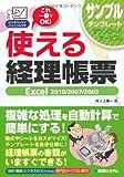 使える経理帳票―Excel2010/2007/2003 (ビジネスのコツパソコンのワザ)