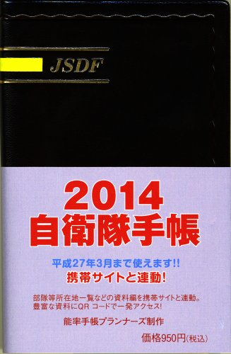 2014 self-defense Handbook Handbook format (compact car) monthly weekly