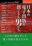 日本の電子出版を創ってきた男たち (OnDeck Books(Next Publishing))