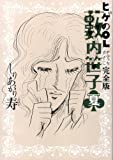 ヒゲのOL藪内笹子 完全版 夏 (ビームコミックス文庫)