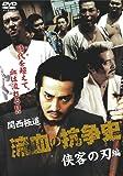関西極道 流血の抗争史 侠客の刃編 [DVD]