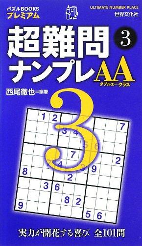 超難問ナンプレAAクラス3 (パズルBOOKSプレミアム)