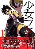 少女ファイト 1 (イブニングKCDX)