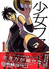 少女ファイト(1) (イブニングKCDX)