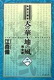 私説三国志 天の華・地の風 2巻 (fukkan.com)