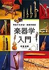 楽器学入門  —写真でわかる! 楽器の歴史—