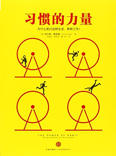 the-power-of-habit-chinese-edition