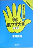 センター試験マル秘裏ワザ大全 英語〈2006年度版〉