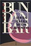 BUNDAN BAR (文芸シリーズ)