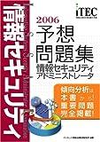 2006 情報セキュリティアドミニストレータ 予想問題集 (情報処理技術者試験対策書)
