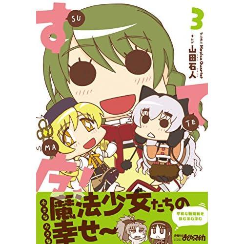 すてマ! (3) (まんがタイムKRコミックス)