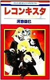 レコンキスタ―ツーリング・エクスプレス特別編 2 (花とゆめCOMICS)