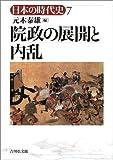 日本の時代史 (7)  院政の展開と内乱