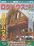 ログハウスベスト 2012年度版―全国ログ&キットハウスメーカーズガイド (大誠ムック 23)